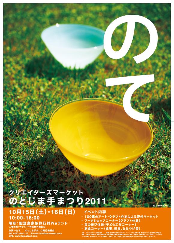 手まつり2011_B2ポスター.jpg